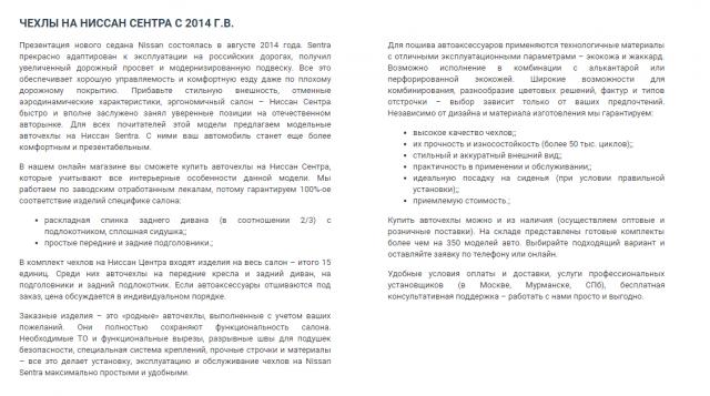 Текст для сайта autochehol777.ru