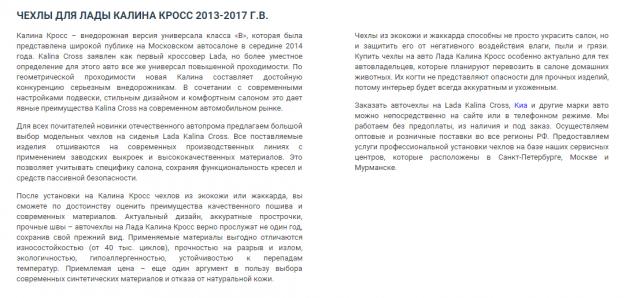 Текст для сайта autochehol777.ru №2