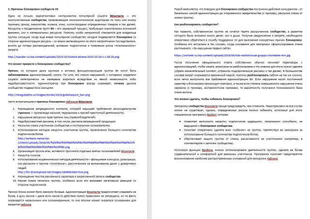 Текст для сайта brobot.ru №2
