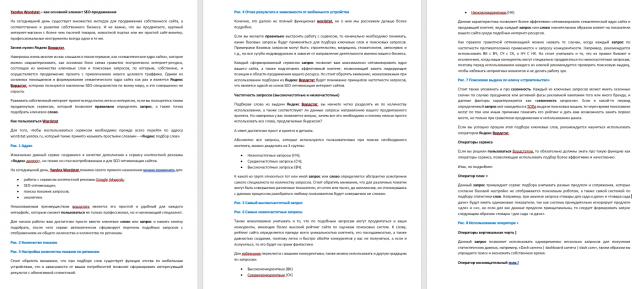 Статья о продвижении в Яндекс