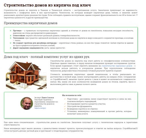 Строительство домов из кирпича для стм23.рф