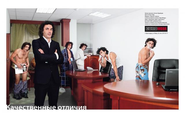 Фотопроект в журнал.