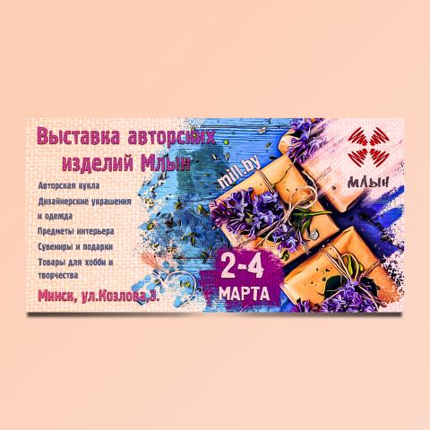 "Баннер для выставки""Млын"""