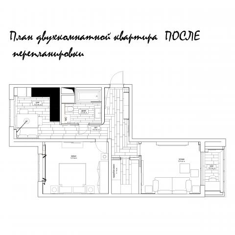 2 х комнатная в панельном доме ПОСЛЕ