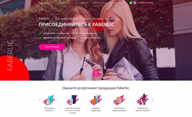 Дизайн LP «Партнерской программы faberlic»