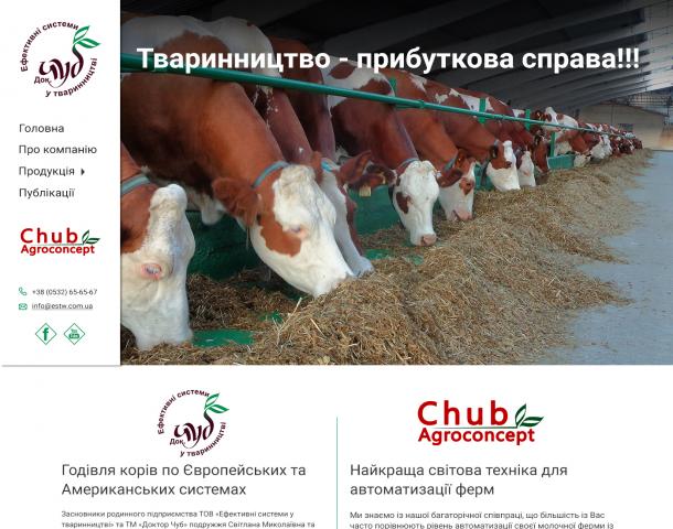 Еффективные системы у животноводстве