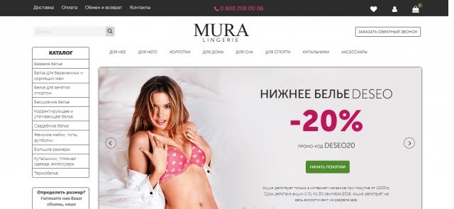 """Магазин нижнего белья """"Mure"""""""