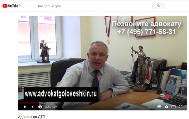 Видео для адвоката по ДТП