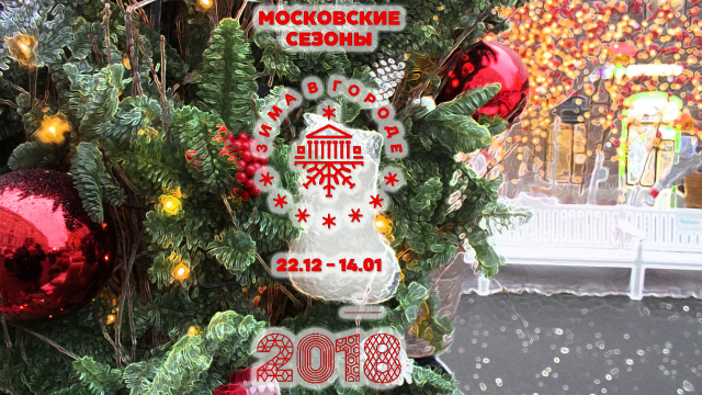 Путешествие в Рождество 2018 #московскиесезоны