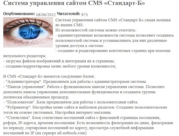 Система управления сайтом CMS «Стандарт-Б»