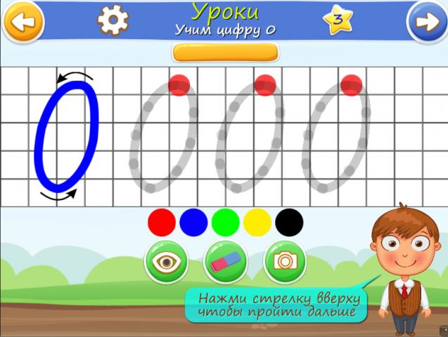 Детское обучающее приложение