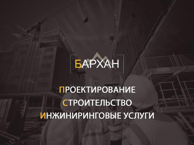 Презентация Бархан