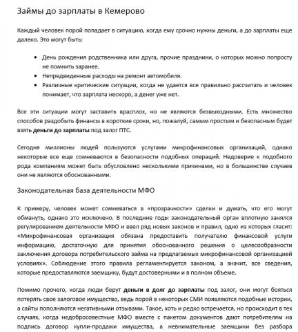 Займы до зарплаты в Кемерово
