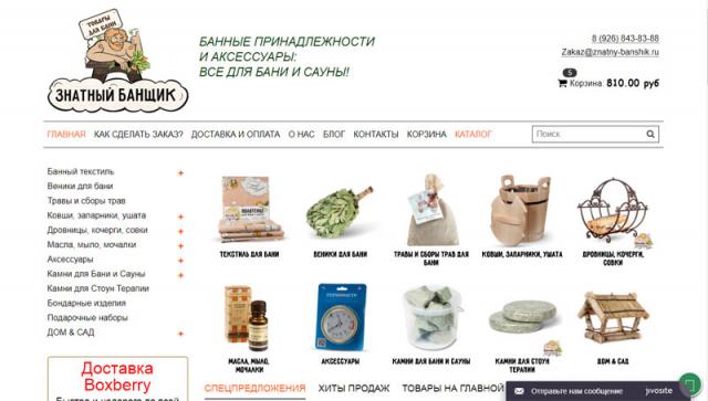 Интернет-магазин Знатный Банщик