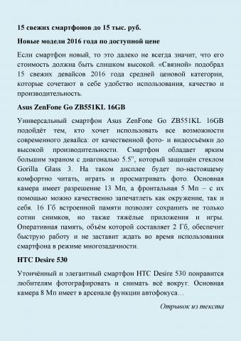 15 свежих смартфонов до 15 тысяч рублей