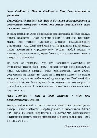 Обзор для Five-Inches (Asus ZenFone 4 Max и ZenFone 4 Max Pro)