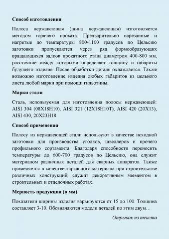 Описание для компании металлопроката МС-ГРУПП (нержав. полоса)