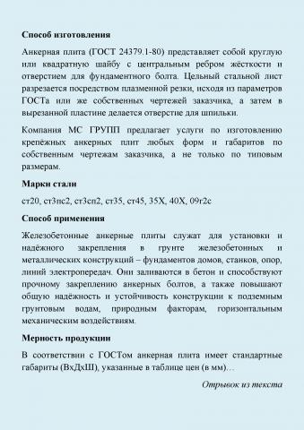 Описание для компании металлопроката МС-ГРУПП (анкерная плита)