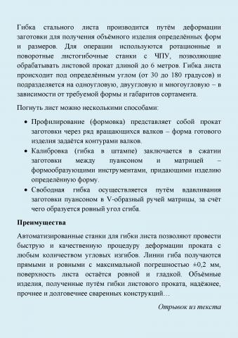 Описание для компании металлопроката МС-ГРУПП (гибка листа)