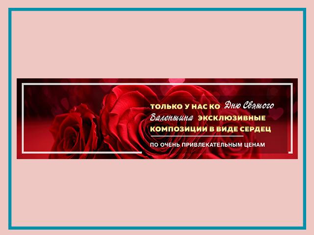 Баннер для магазина цветов