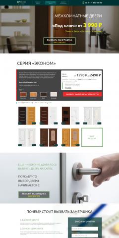 Landing Page для сайта Профи Двери