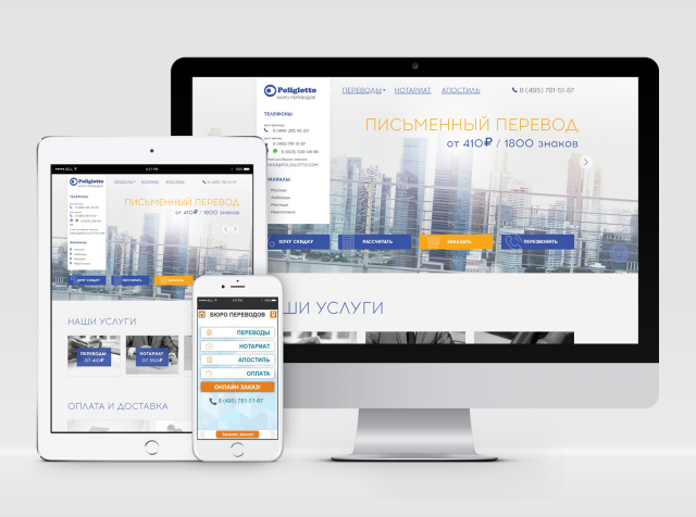 Корпоративный сайт для Бюро переводов (CMS ModX)
