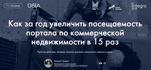 Наш кейс на Cossa.ru