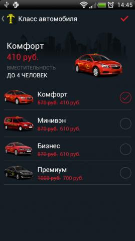 Доработка приложения Такси 6000000