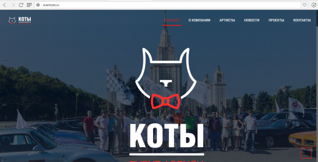 Сайт ивент-агентства