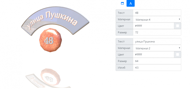 Конструктор табличек (WebGL)