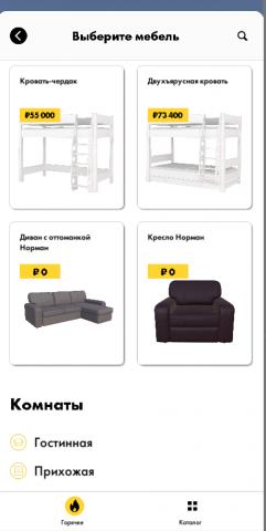 AR подбор мебели (Unity3d)