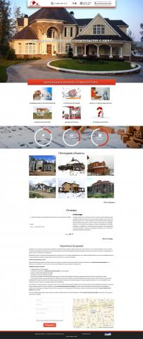 Под ключ на WP сайт строительной компании