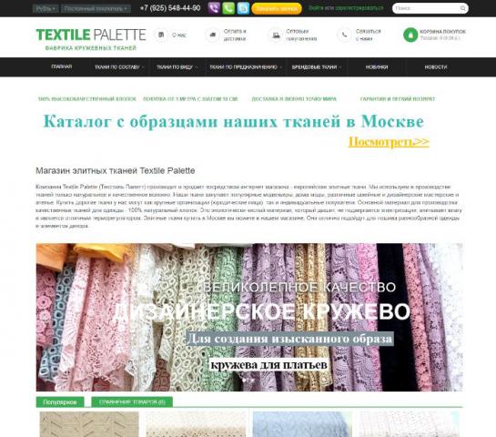 textile-palette.com/