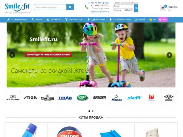 smilefit Магазин спорт-товаров с 0 под ключ
