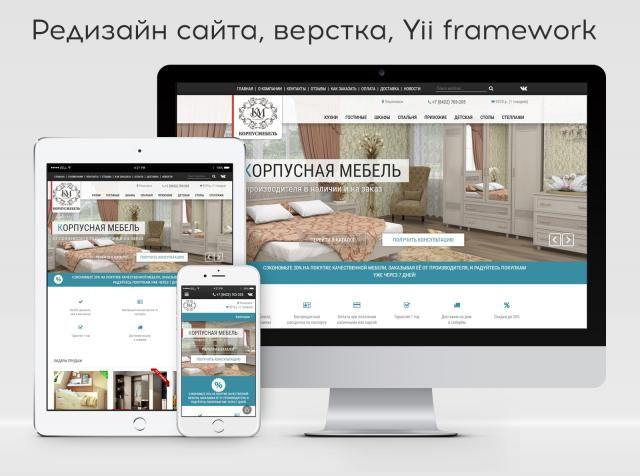 Редизайн сайта, обновление дизайна сайта Корпусной мебели