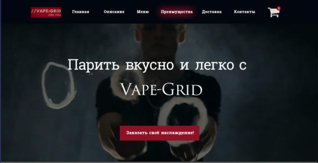 Vape-Grid