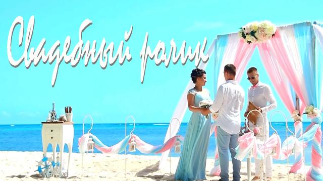 Свадебный ролик видео монтаж