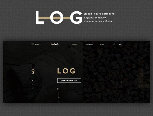 Производство мебели. LOG