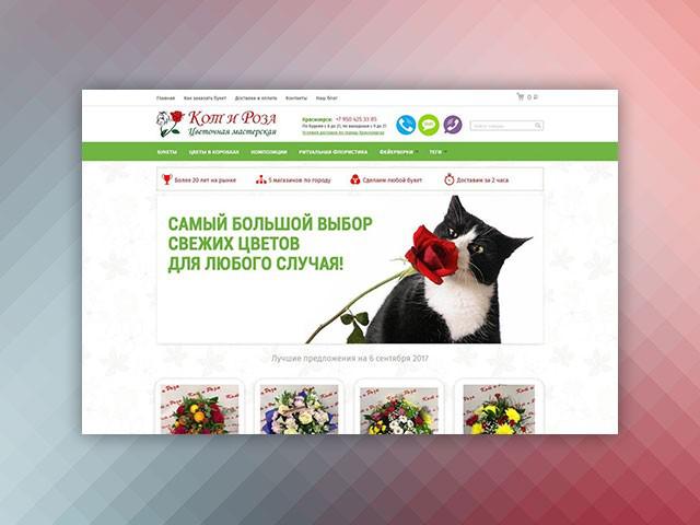 Цветочная мастерская (интернет-магазин) на Webasyst