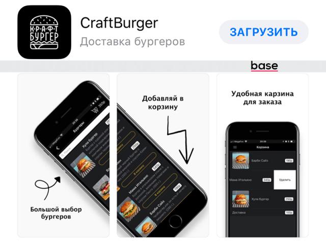 Мобильное приложение ios Craft Burger