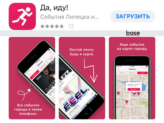 Мобильное приложение ios Да, иду!