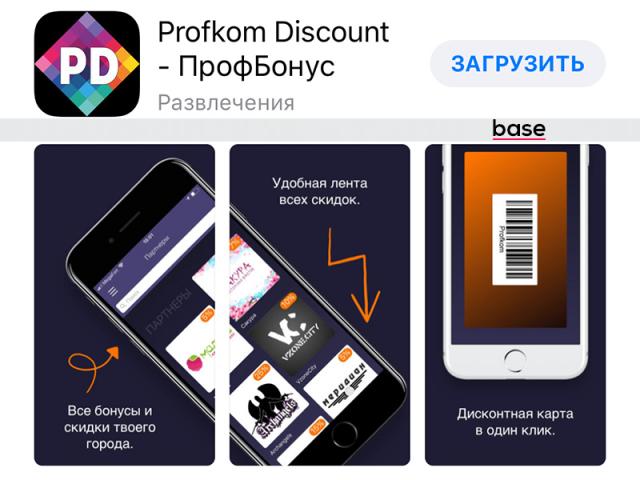 Мобильное приложение ios Profkom Discount - ПрофБонус