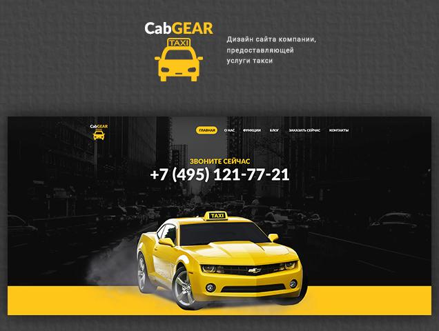 Услуги такси. CabGear
