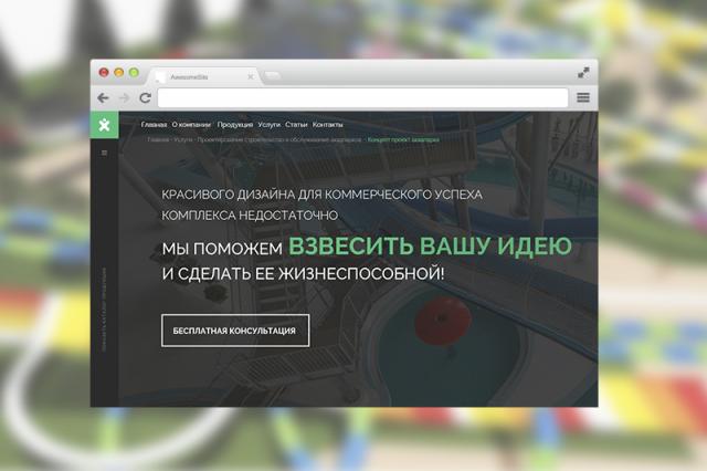 Посадочная страница для сайта expertfun.com