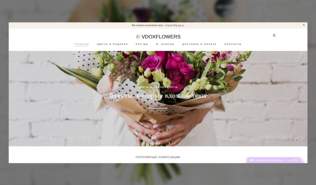 VDOXFLOWERS – мастерская флористики
