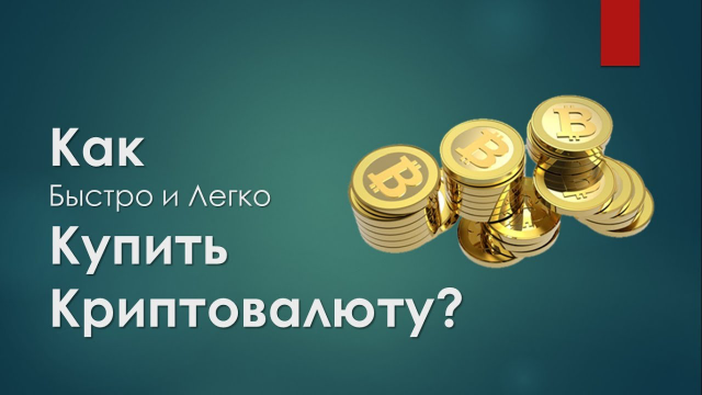 Договор продажи криптовалюты