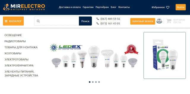 Интернет магазин по продаже LED-освещения