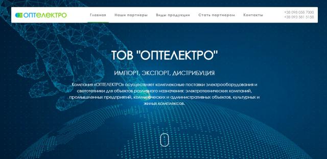 Одностраничный сайт компании ОПТЭЛЕКТРО