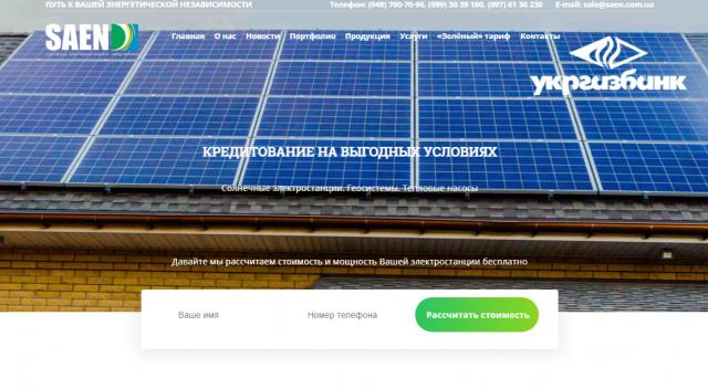 Корпоративный сайт компании по альтернативной электроэнергии