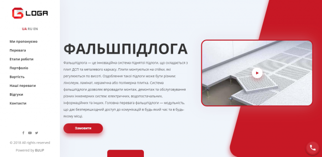 """Сайт Львовской компании """"Loga"""""""